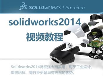 solidworks2014视频教程_软件自学网