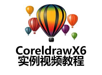 CoreldrawX6实例视频教程_软件自学网