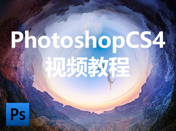 PhotoshopCS4视频教程_软件自学网