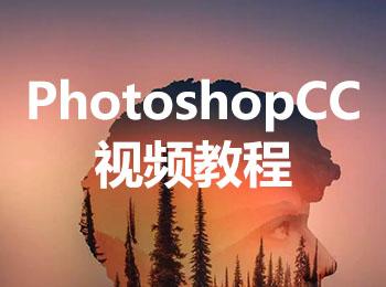 PhotoshopCC视频教程_软件自学网