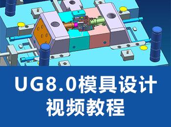 UG8.0模具设计视频教程_软件自学网