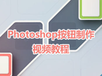 Photoshop按钮制作视频教程_软件自学网