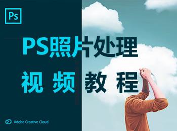 PS照片处理视频教程_软件自学网