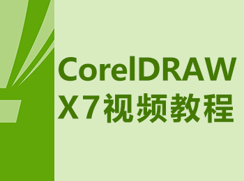 CorelDRAWX7视频教程_软件自学网