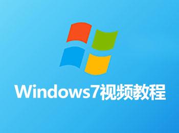 Windows 7视频教程_软件自学网