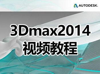 3Dmax2014视频教程_软件自学网