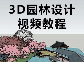 3D园林设计视频教程_软件自学网