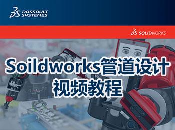 Soildworks管道设计视频教程_软件自学网