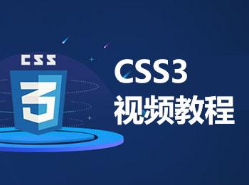 CSS3视频教程_软件自学网