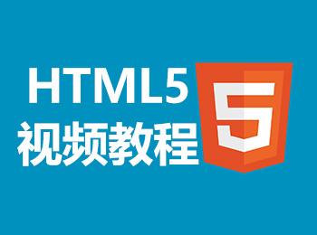 HTML5视频教程_软件自学网