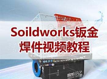 Soildworks钣金焊件视频教程_软件自学网