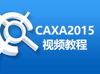 CAXA2015视频教程_软件自学网