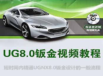 UG8.0钣金视频教程_软件自学网