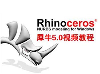 Rhinoceros 5.0犀牛视频教程_软件自学网