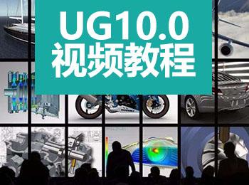 UG10.0视频教程_软件自学网