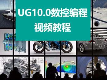 UG10.0数控编程视频教程_软件自学网