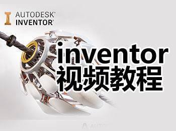 inventor视频教程_软件自学网