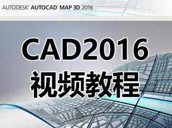 CAD2016视频教程_软件自学网