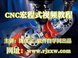 CNC宏程式视频教程_软件自学网