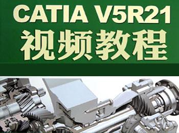 CATIAV5 R21视频教程_软件自学网
