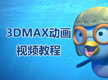 3DMAX动画视频教程_软件自学网