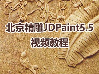 北京精雕JDPaint5.5视频教程_软件自学网