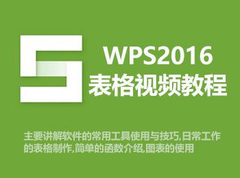 WPS2016表格视频教程_软件自学网