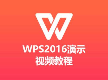 wps2016演示视频教程_软件自学网
