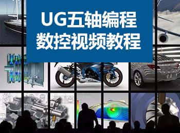 UG五轴编程数控视频教程_软件自学网