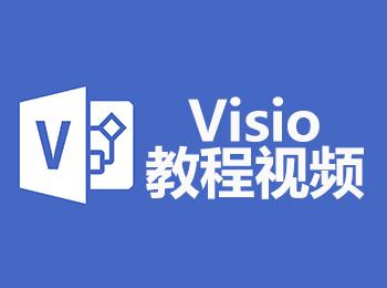 visio教程视频_软件自学网