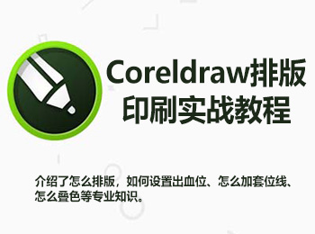 coreldraw排版印刷实战教程_软件自学网