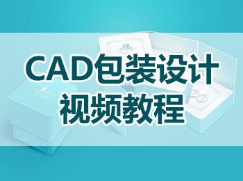 CAD包装设计视频教程_软件自学网
