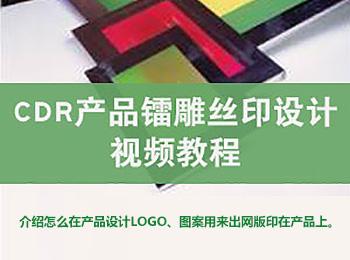 CDR产品镭雕丝印设计视频教程_软件自学网