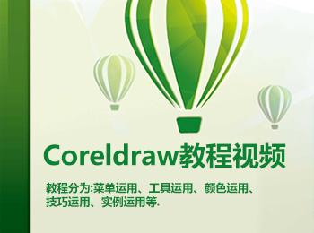 coreldraw教程视频_软件自学网