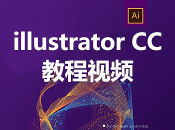 illustrator CC教程视频_软件自学网