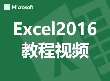Excel2016教程视频_软件自学网