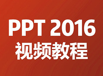 PPT2016教程视频_软件自学网