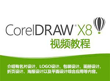 CorelDRAW X8视频教程_软件自学网