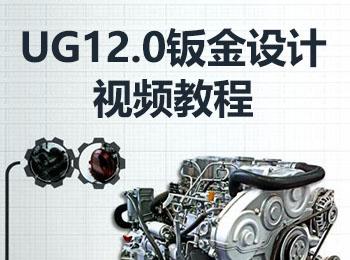 UG NX12.0视频教程_软件自学网