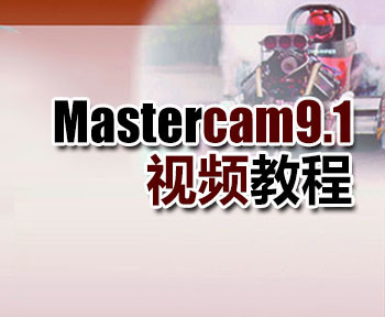 Mastercam9.1视频教程_软件自学网