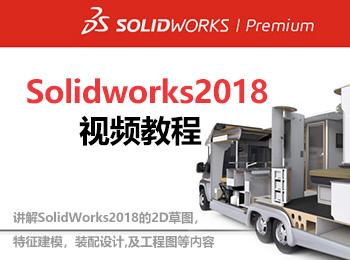 solidworks2018视频教程_软件自学网
