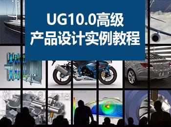 UG10.0高级产品设计实例教程_软件自学网