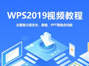WPS2019视频教程_软件自学网