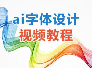 ai字体设计视频教程_软件自学网