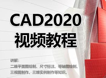CAD2020视频教程_软件自学网