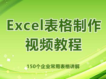Excel表格制作视频教程_软件自学网