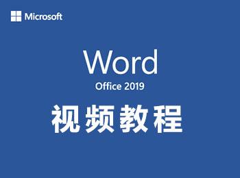 Word2019视频教程_软件自学网