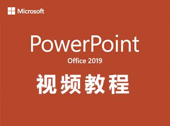 PowerPoint2019视频教程_软件自学网