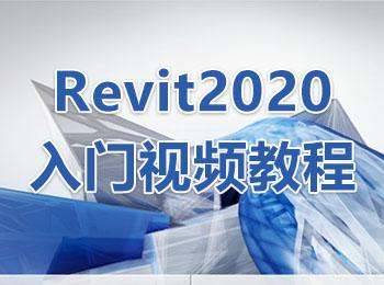 Revit2020入门视频教程_软件自学网