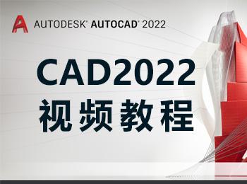 CAD2022视频教程_软件自学网